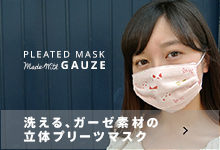 PLEATED MASK made with GAUZE