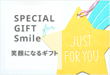 TEMARIYA's MASK SPECIAL GIFT for Smile もらった人も渡した人も笑顔になるギフト