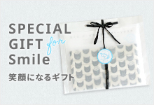 SPECIAL GIFT for Smile 笑顔になるギフト