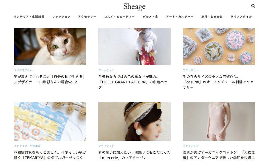 「Sheage」(シェアージュ)