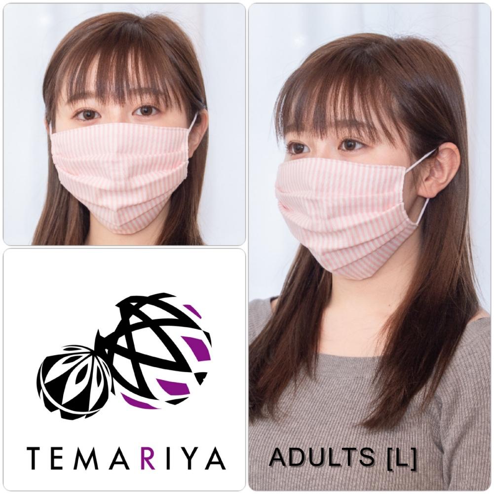 TEMARIYAマスク サイズガイド 大人用 Lサイズ