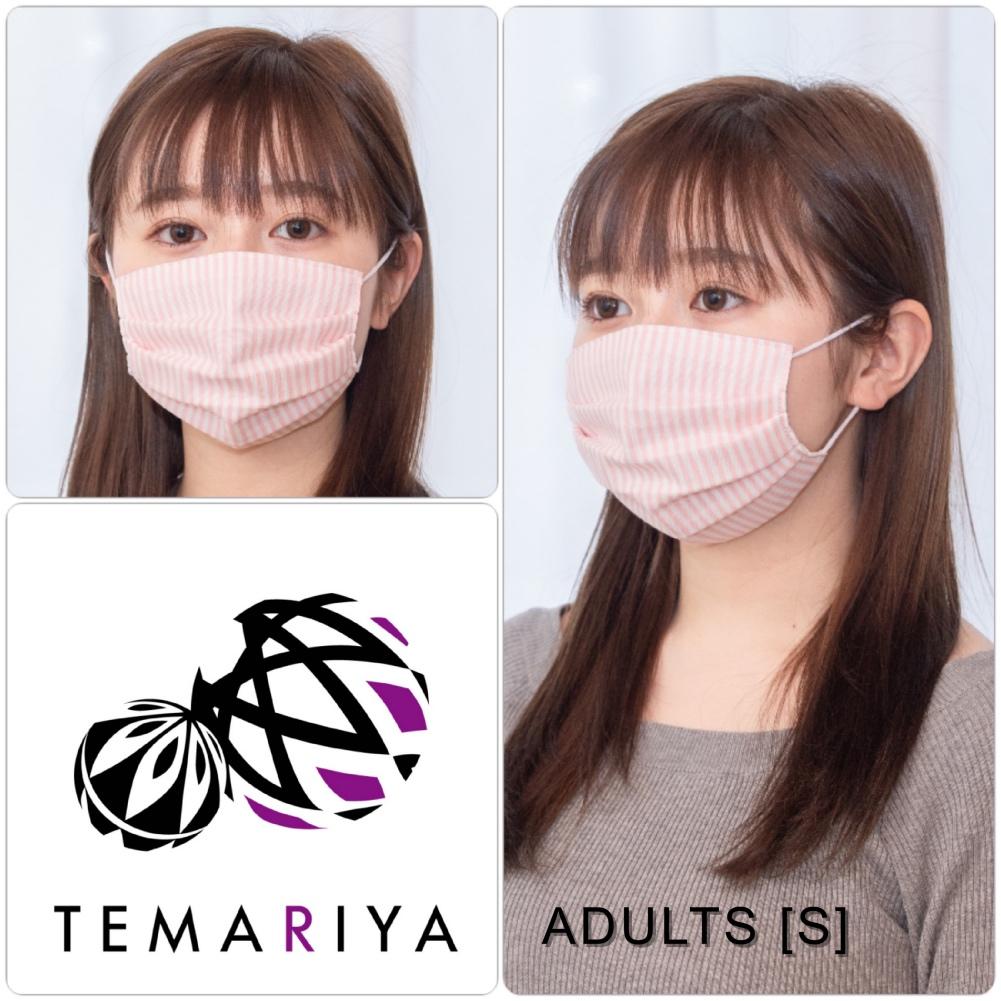 TEMARIYAマスク サイズガイド 大人用 Sサイズ
