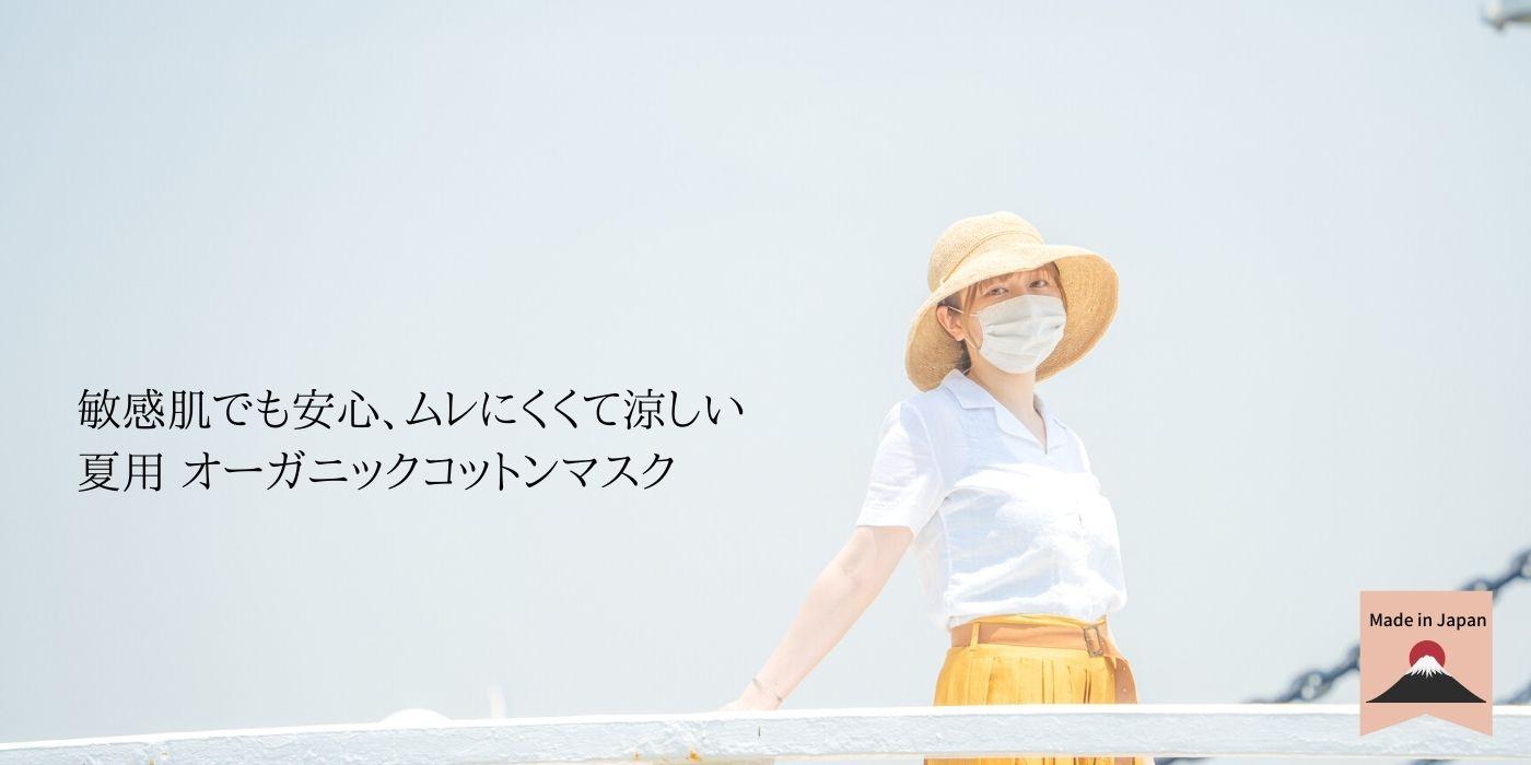 夏用オーガニックコットンマスク