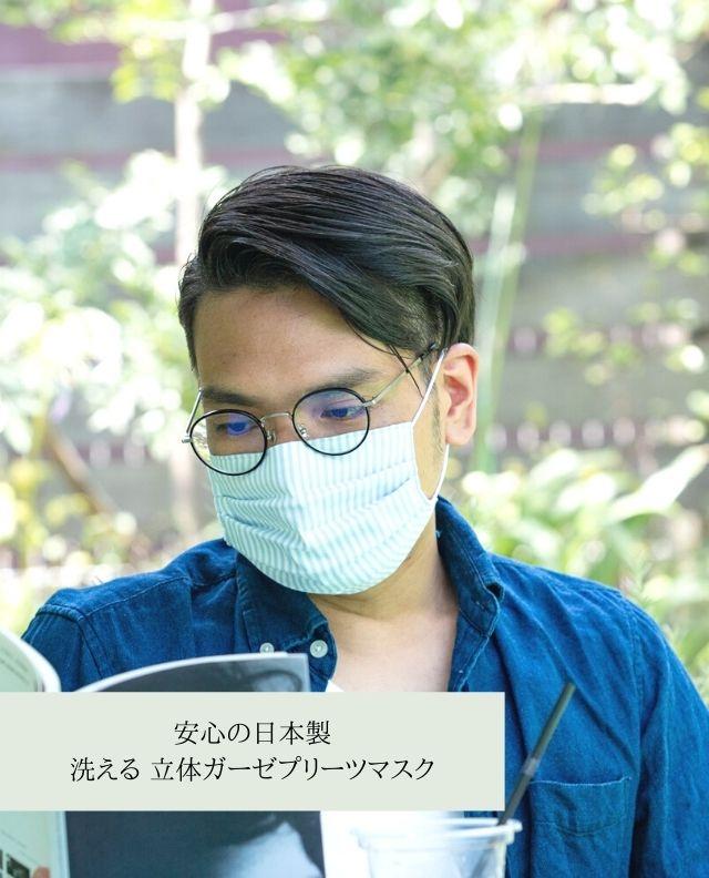 男性用マスク ガーゼマスク